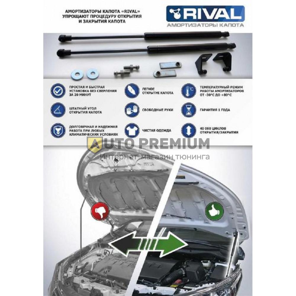 Амортизаторы (упоры) капота «Rival» для Ravon R3 2016-2019
