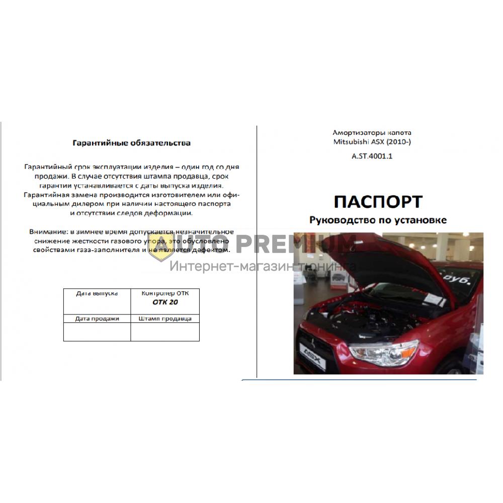 Амортизатор (упор) багажника «Rival» для Mitsubishi L200 V (с троссами) 2015-2019